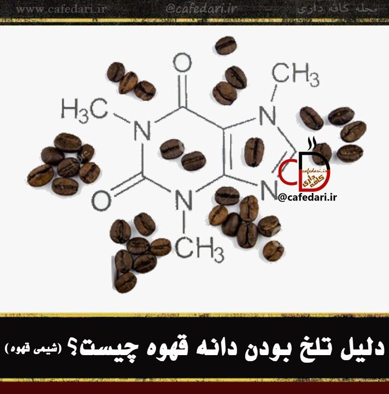 علت تلخی در قهوه