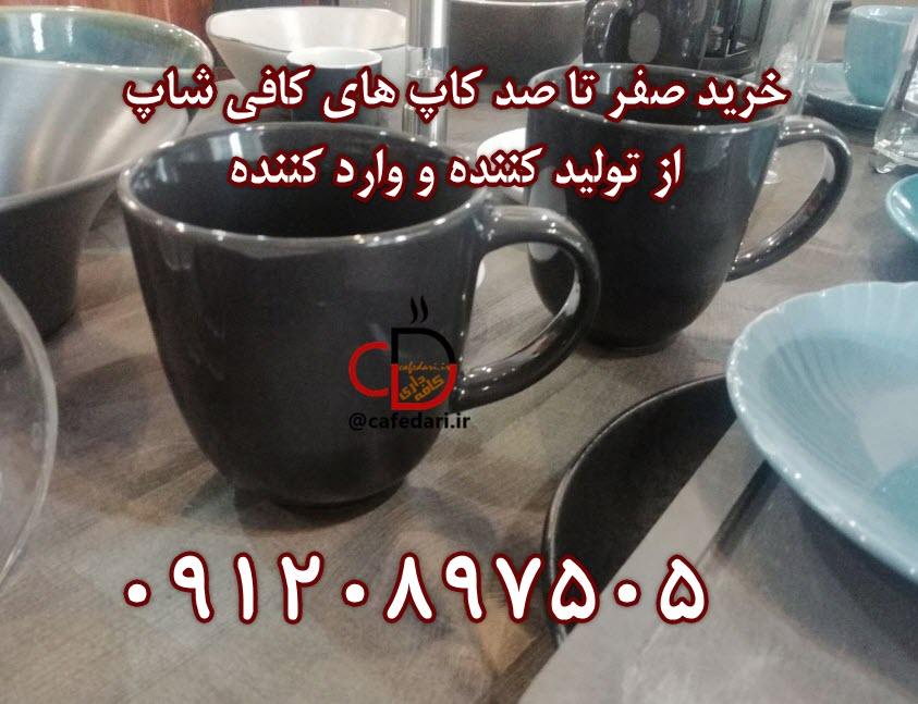 کاپ قهوه