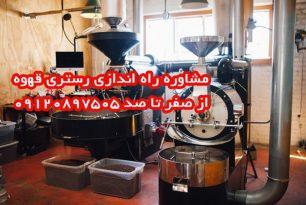 راه اندازی رستری قهوه