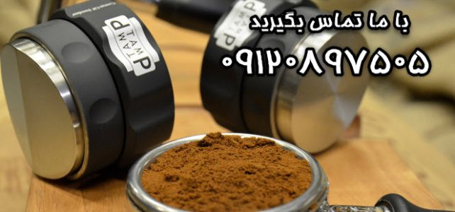 تمپر قهوه