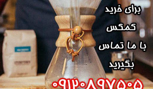 کمکس قهوه برای کافی شاپ
