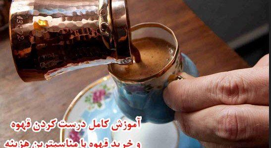 اجزای قهوه چیست